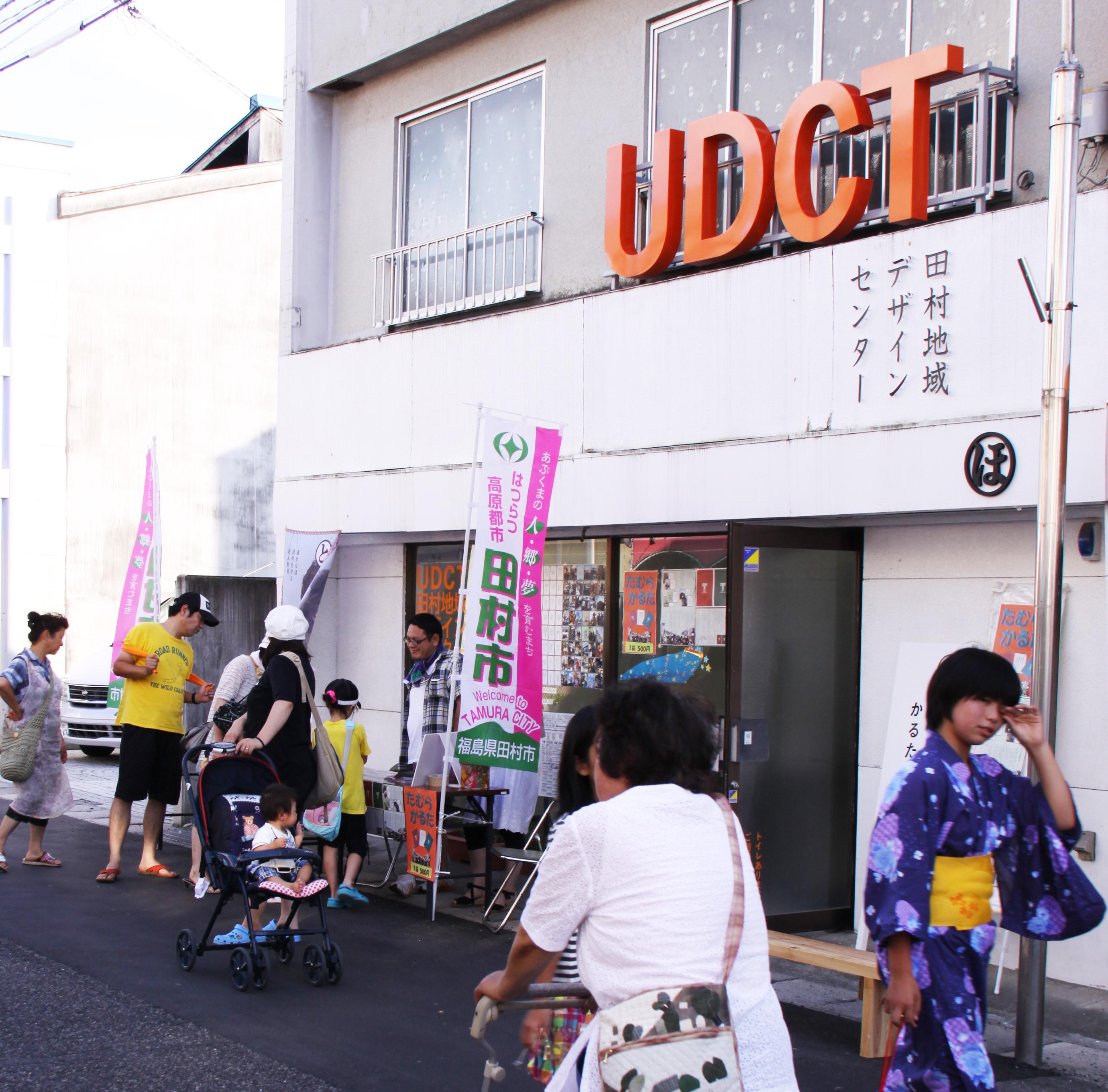 田村地域デザインセンター(UDCT)の運営(2008-)