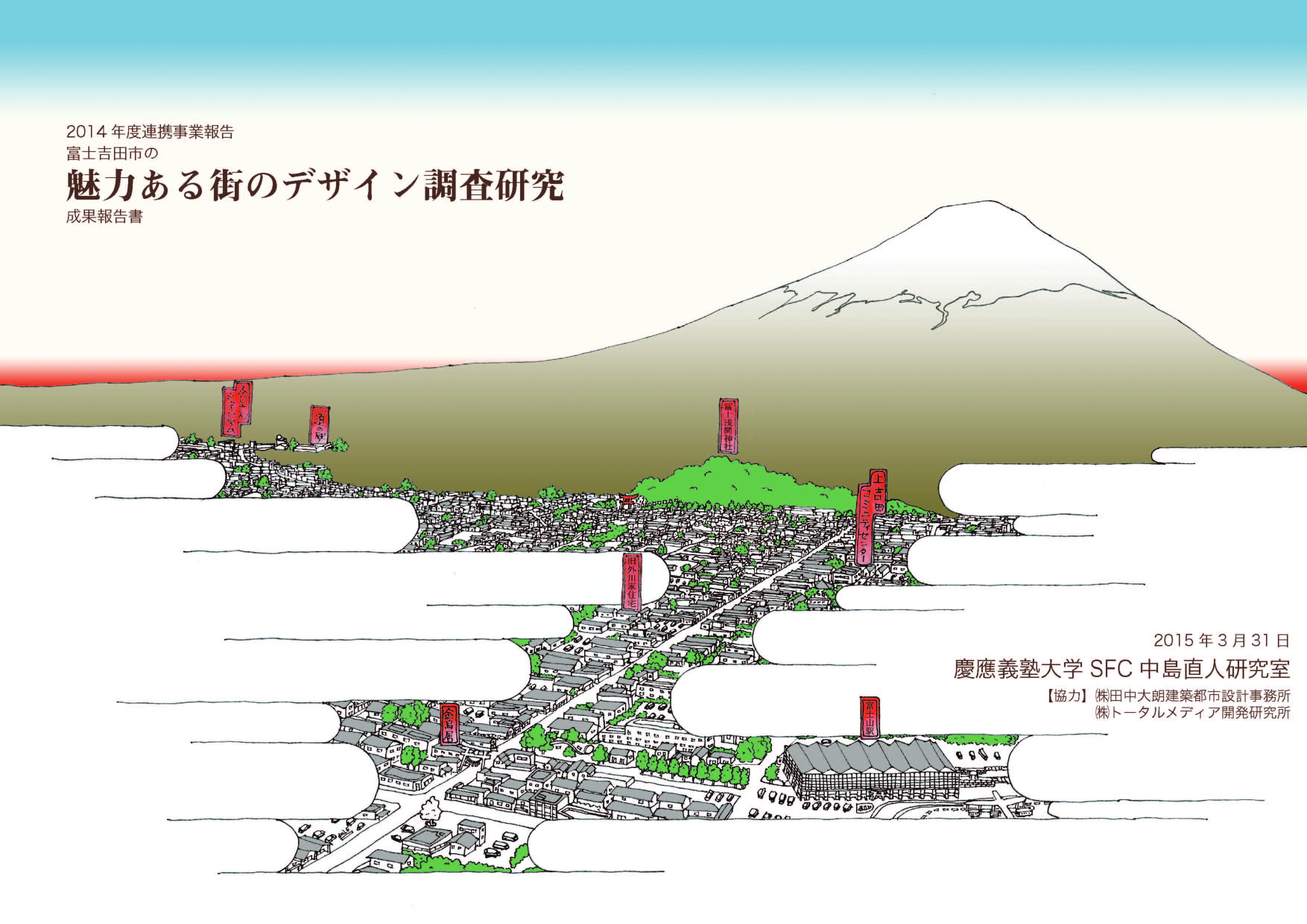 富士吉田市魅力ある街のデザイン(2014-)