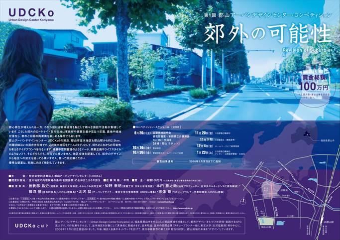 アーバンデザインコンペによる地域活性化(第1回UDCKoコンペ郡山市並木) (2009)