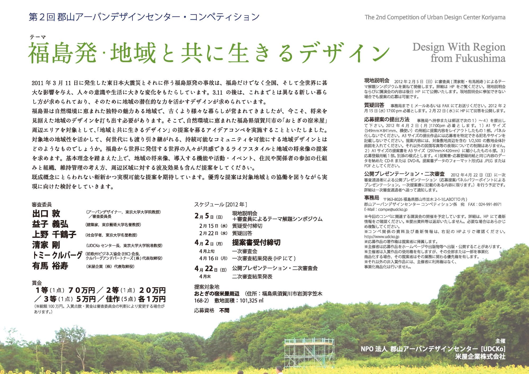 アーバンデザインコンペによる集落づくり(第2回UDCKoコンペ須賀川市岩渕) (2012)